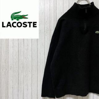ラコステ(LACOSTE)のラコステ ニット セーター ハーフジップ 黒 ワンポイントロゴ ウール 8(ニット/セーター)