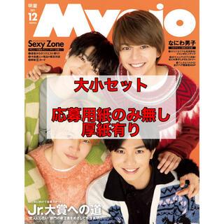 Johnny's - Myojo12月号 大小セット