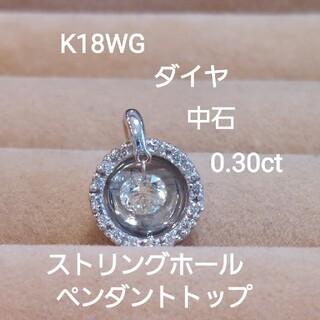 K18WG ダイヤ ストリングホールダイヤ0.3取り巻きペンダントトップ