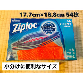 コストコ(コストコ)のZiploc ジップロック 54枚(収納/キッチン雑貨)