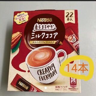 ネスレ(Nestle)のネスカフェ ミルクココア14本 スティックコーヒー(コーヒー)