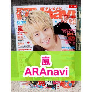 アラシ(嵐)の月刊TVnavi☆テレビナビ☆2019年☆11月号☆切り抜き☆嵐☆(アート/エンタメ/ホビー)