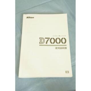 ニコン(Nikon)のNikon D7000 取扱説明書(デジタル一眼)