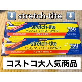 コストコ(コストコ)のKIRKLAND stretch-tite カークランド 231m × 2箱(収納/キッチン雑貨)