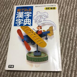 学研 - 小学生の絵でみる漢字字典
