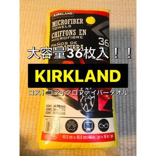 コストコ(コストコ)のコストコ Kirkland マイクロファイバー クロス タオル 36枚(タオル/バス用品)