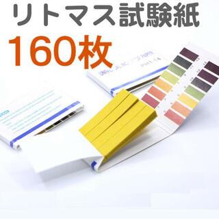 リトマス試験紙2個 160枚 酸性 アルカリ性 pH1-14(アクアリウム)