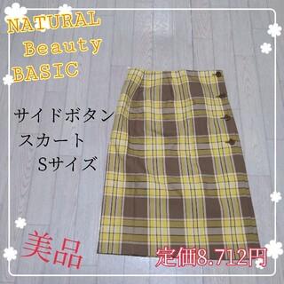 ナチュラルビューティーベーシック(NATURAL BEAUTY BASIC)の美品☆ナチュラルビューティーベーシック スカート(ひざ丈スカート)