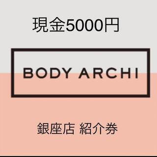 人気セルフエステBODY ARCHI(ボディアーキ)お友達紹介カード5,000円(その他)