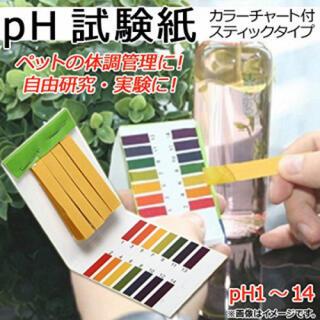109 リトマス試験紙 ph試験紙 リトマス紙 熱帯魚 アクアリウム 次亜塩素酸(アクアリウム)