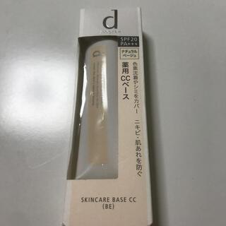 d program - 資生堂 dプログラム 薬用 スキンケアベース CC ナチュラルベージュ  敏感肌
