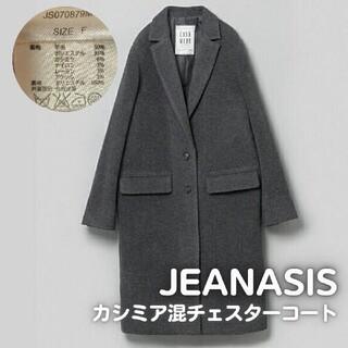 JEANASIS - JEANASIS ウール カシミア混 チェスターコート グレー フリーサイズ