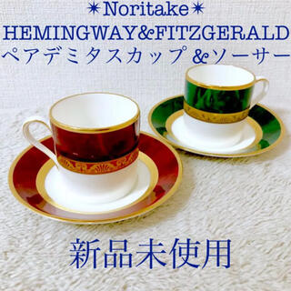 Noritake - 新品ノリタケペアデミタスカップ&ソーサーフィッツジェラルドヘミングウェイ2客