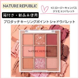 NATURE REPUBLIC - NATURE REPUBLIC  プロタッチ アイシャドウ パレット 03