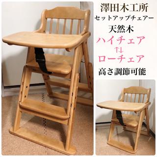 木製ハイチェア   木製ローチェア 子供用椅子 ベビーチェア ダイニングチェア