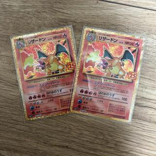 ポケモン - ポケモンカード 25周年 リザードン プロモカード 2枚
