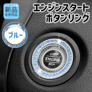 ブルー クリスタル プッシュ ボタン 装飾 エンジン スタート デザイン