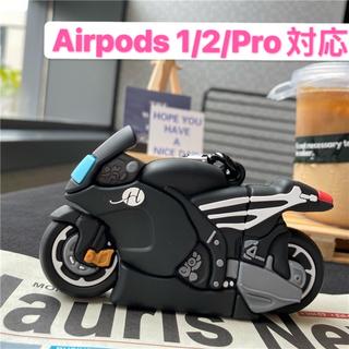 Airpods1/2/Proカバー Airpodsケース イヤホンケース バイク