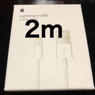Apple - Apple純正未開封新品ライトニングケーブル 2m★1個セット★nx