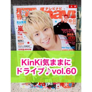 キンキキッズ(KinKi Kids)の月刊TVnavi☆2019年☆11月号☆切り抜き☆ジャニーズ☆KinKiKids(アート/エンタメ/ホビー)