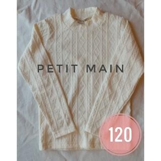 petit main - プティマイン  ジャガードリブタートルネック ホワイト 120