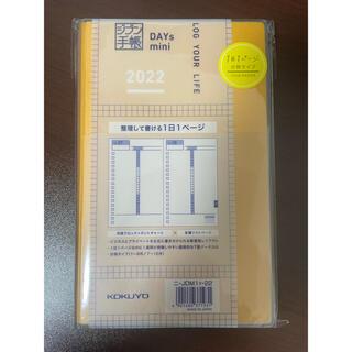 コクヨ(コクヨ)のジブン手帳 DAYs mini 2022年 イエロー B6スリム(カレンダー/スケジュール)