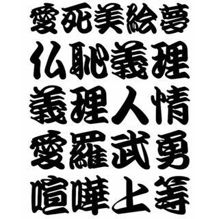 ✨今日から俺はコスプレに✨ヤンキーステッカー5枚セット ハロウィン(小道具)