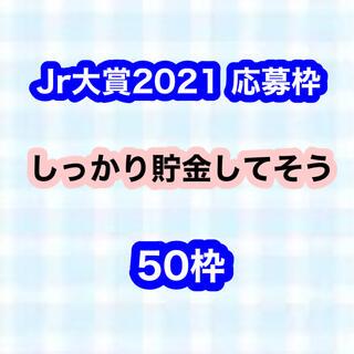 Jr大賞 応募枠 23
