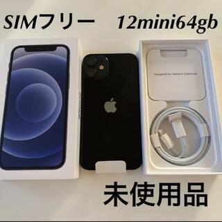 iPhone - 【SIMフリー•未使用品】iPhone12mini 64gb ブラック
