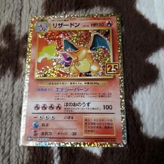 ポケモンカード 25th プロモ リザードン 1枚
