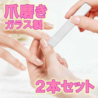 爪磨き 2本セット ガラス製 ネイルシャイナー  ネイルファイル