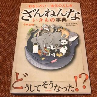 ガッケン(学研)の美品🍁送料込み💐ざんねんないきもの事典 おもしろい!進化のふしぎ(その他)