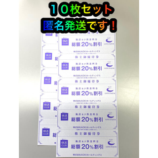 AOKI - AOKI アオキ 優待券 快活クラブなど 10枚分 匿名発送