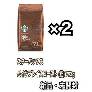 Starbucks Coffee - スターバックス パイクプレイスロースト (粉) 793g コストコ