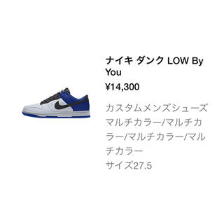 NIKE - 27.5 NIKE DUNK BY YOU fragment ダンク