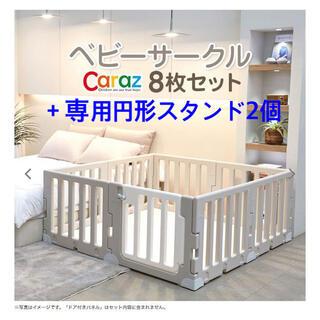 Caraz ベビーサークル8枚 + 専用円形スタンド2個