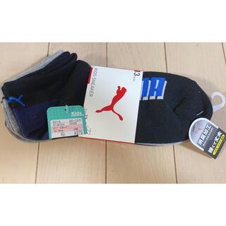 プーマ(PUMA)のPUMA ソックス 3点セット 23-25cm 消臭加工(靴下/タイツ)