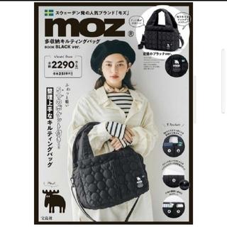 moz多収納キルティングバッグBOOK BLACK ver(ファッション/美容)