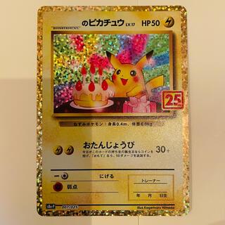 ポケモン - ポケモンカード 25th おたんじょうびピカチュウ プロモカード