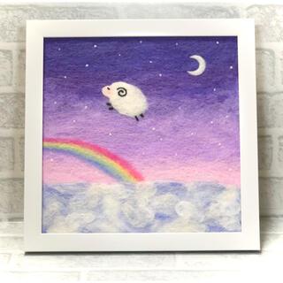 羊毛フェルト 刺繍 アート  夜空の国 羊と虹