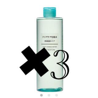 ムジルシリョウヒン(MUJI (無印良品))のクリアケア化粧水 高保湿タイプ(大容量) 400mL(化粧水/ローション)
