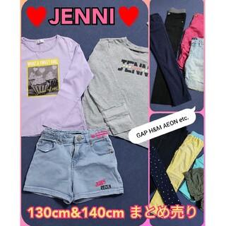 JENNI - JENNI  ジェニィ 女の子 130 140 ロンT ズボン まとめ売り