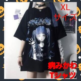 病み かわ ゴスロリ Tシャツ カットソー 原宿 闇 ブラック XLサイズ