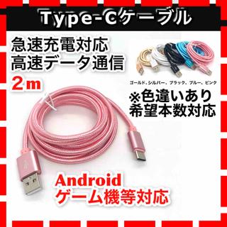 USB充電器 データ転送 android Type-Cケーブル 急速充電 2m