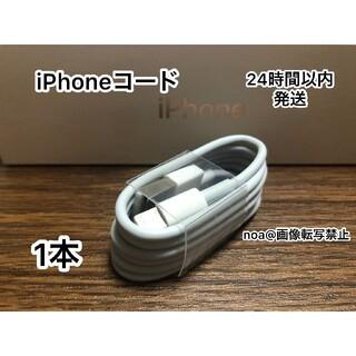 iPhoneライトニングケーブル 純正品質 1m 1本【発送前に必ず動作確認】
