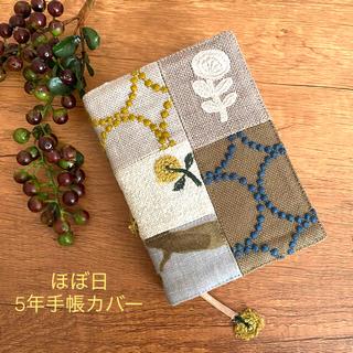 mina perhonen - ミナペルホネン✳︎ハンドメイド✳︎ほぼ日5年手帳カバー✳︎D