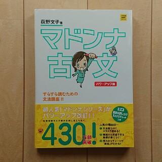 ガッケン(学研)の【新品・未使用】マドンナ古文(語学/参考書)