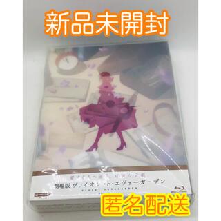 【特別版】劇場版 ヴァイオレット・エヴァーガーデン Blu-ray 新品未開封