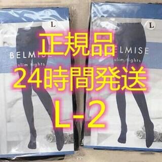 2枚ベルミス スリムタイツ 着圧タイツ Lサイズ