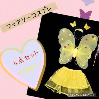 コスプレ ハロウィン  女の子 子ども 妖精 蝶々 コスチューム 4点セット (衣装一式)